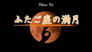 ふたご座の満月に開運する方法!今年最後の満月の活かし方とは?のアイキャッチ画像