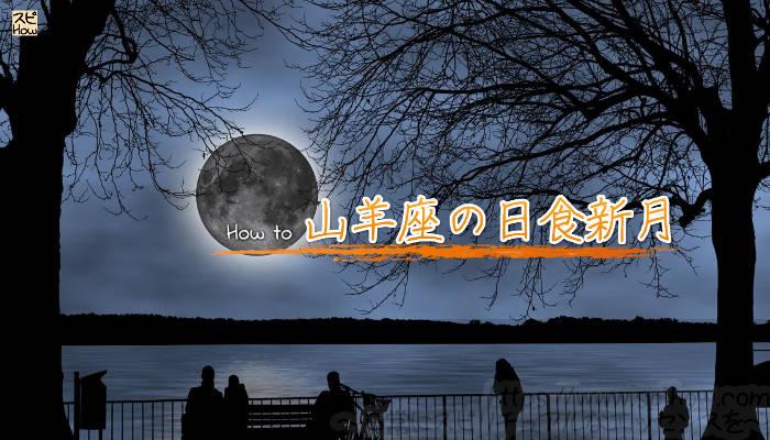 12月26日の日食を伴う山羊座の新月に開運する方法のアイキャッチ画像