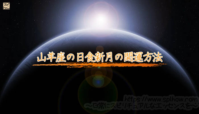 山羊座の日食新月の開運方法のアイキャッチ画像