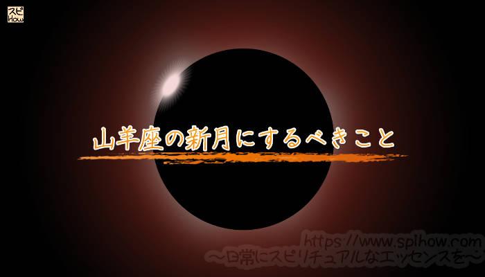 山羊座の新月にするべきことのアイキャッチ画像