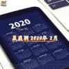 【2020年2月の運勢を知り開運する方法】各星座ごとに西洋占星術とタロットで占う2月のあなたの運勢は!?のアイキャッチ画像
