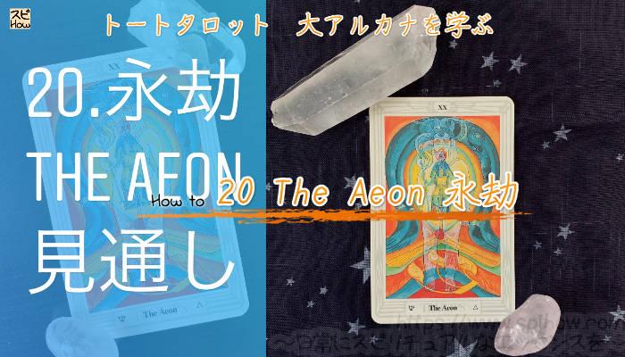 トートタロットの大アルカナを学ぶ方法!「20 The Aeon 永劫」~旅の始まり~のアイキャッチ画像