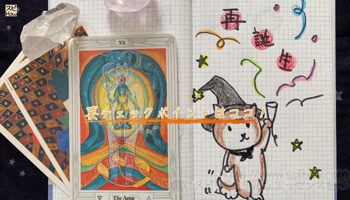 「20 The Aeon 永劫」の描かれているシンボルは?要チェックポイントはココ!のアイキャッチ画像