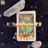 トートタロットの大アルカナを学ぶ方法!「21 The Universe 宇宙」~旅の終わり、そして始まり~のアイキャッチ画像