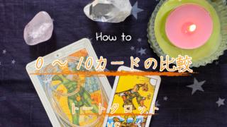 「トートタロット」VS「ウェイト版のタロット」!0から10のカードの解釈の比較のアイキャッチ画像