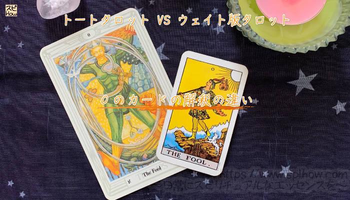 「トートタロット」VS「ウェイト版のタロット」!0のカードの解釈の比較のアイキャッチ画像