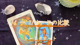 「トートタロット」VS「ウェイト版のタロット」!「11熱望~21宇宙」の解釈の比較のアイキャッチ画像