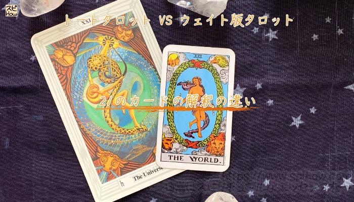「トートタロット」VS「ウェイト版のタロット」!21のカードの解釈の比較のアイキャッチ画像