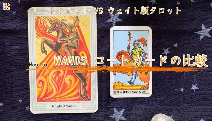 「トートタロット」VS「ウェイト版のタロット」!WANDS コートカードの解釈の比較のアイキャッチ画像