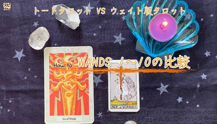 「トートタロット」VS「ウェイト版のタロット」!WANDS1~10の解釈の比較