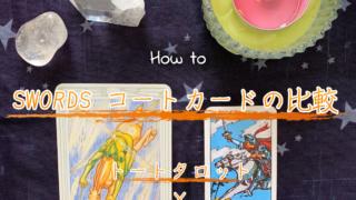 「トートタロット」VS「ウェイト版のタロット」!SWORDSコートカードの解釈の比較のアイキャッチ画像