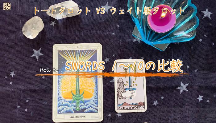 「トートタロット」VS「ウェイト版のタロット」!SWORDS1~10の解釈の比較のアイキャッチ画像