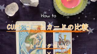 「トートタロット」VS「ウェイト版のタロット」!CUPSのコートカードの解釈の比較のアイキャッチ画像