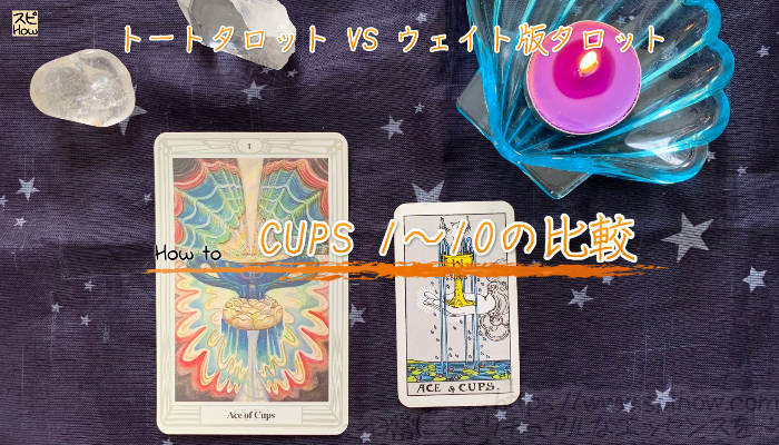 「トートタロット」VS「ウェイト版のタロット」!CUPS1~10の解釈の比較のアイキャッチ画像