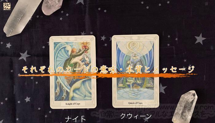カップのナイトとクイーンのカード画像