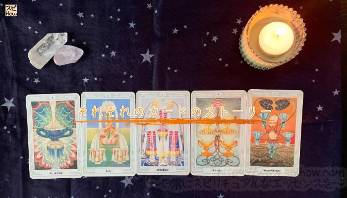 カップのそれぞれのカードのストーリーのアイキャッチ画像1