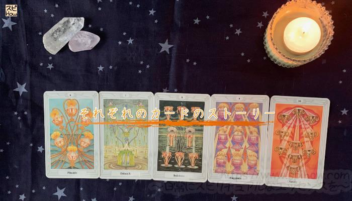 カップのそれぞれのカードのストーリーのアイキャッチ画像2