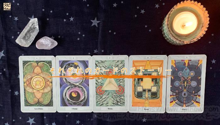 ディスクのそれぞれのカードのストーリーのアイキャッチ画像1