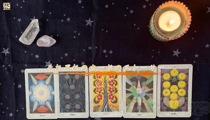 ディスクのそれぞれのカードのストーリーのアイキャッチ画像2