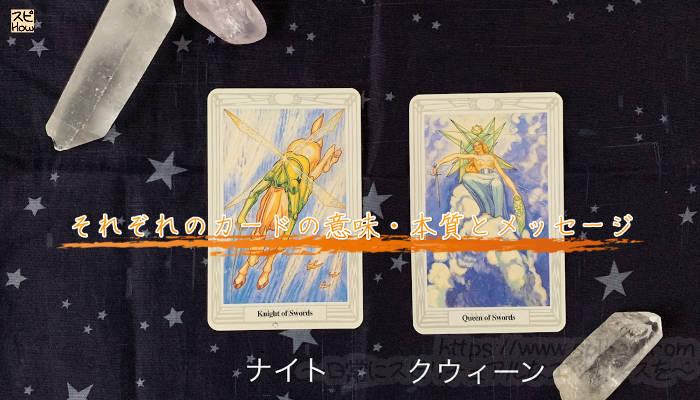 ソードのナイトとクイーンのカード画像