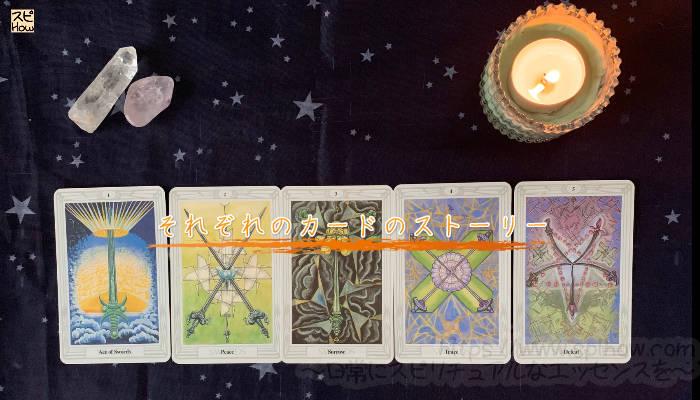 ソードのそれぞれのカードのストーリーのアイキャッチ画像1
