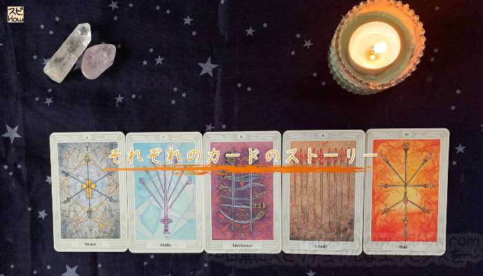 ソードのそれぞれのカードのストーリーのアイキャッチ画像2