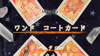 トートタロットのワンド(WANDS)は「火」のシンボル。コートカードに秘められた意味のアイキャッチ画像