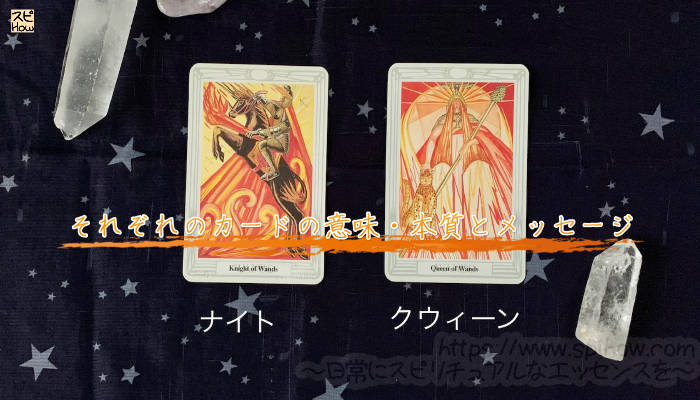 ワンドのナイトとクイーンのカード画像