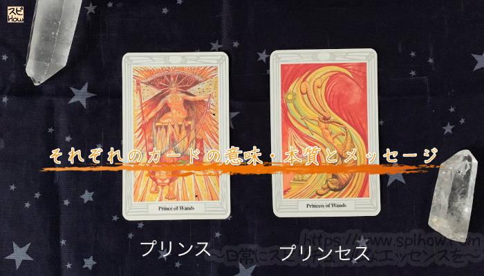 ワンドのプリンスとプリンセスのカード画像