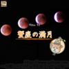 蟹座の半影月食の満月にする事と満月のパワーで開運する方法のアイキャッチ画像
