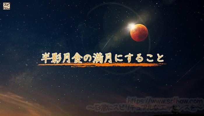 半影月食の満月にすることのアイキャッチ画像