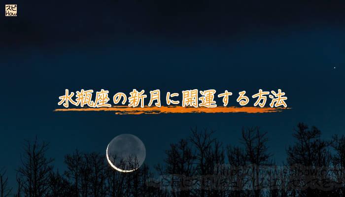 水瓶座の新月に開運する方法のアイキャッチ画像