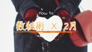 数秘術で占う2020年2月の過ごし方!数字を意識して開運する方法のアイキャッチ画像
