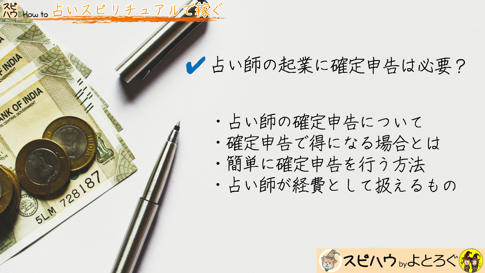 占い師の起業に確定申告は必要?簡単に確定申告する方法のアイキャッチ画像