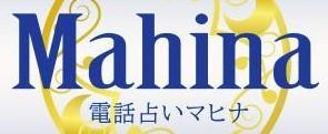 電話占いマヒナのロゴ