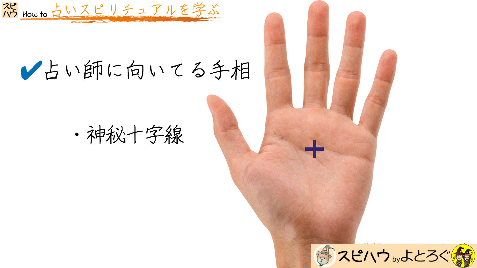 占い師に向いてると言われる手相 神秘十字線の説明画像