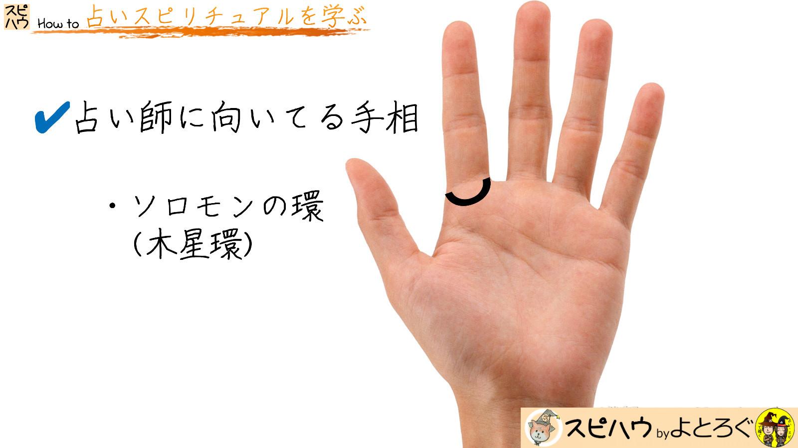 占い師に向いてると言われる手相 ソロモンの環(木星環)の説明画像