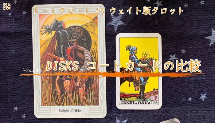 「トートタロット」VS「ウェイト版のタロット」!DISKSのコートカードの解釈の比較