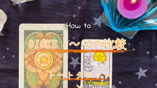 「トートタロット」VS「ウェイト版のタロット」!DISKS1~10の解釈の比較のアイキャッチ画像