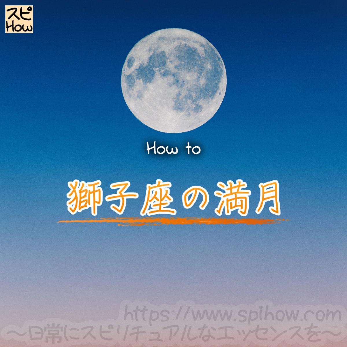 獅子座の満月!自分自身の想いを外に出していくことで開運する方法のアイキャッチ画像