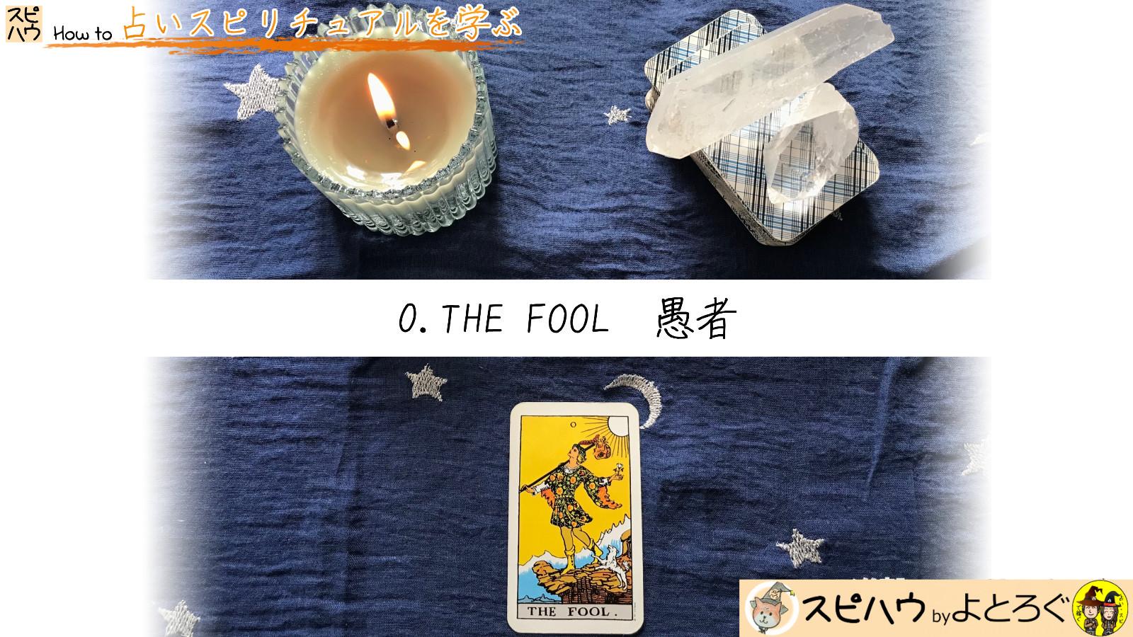 何も持ってない。だから最強! 0.THE FOOL(愚者)のカード画像