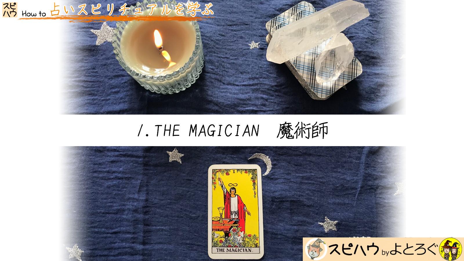 強い意志の力で未来を変える 1.THE MAGICIAN 魔術師のカード画像