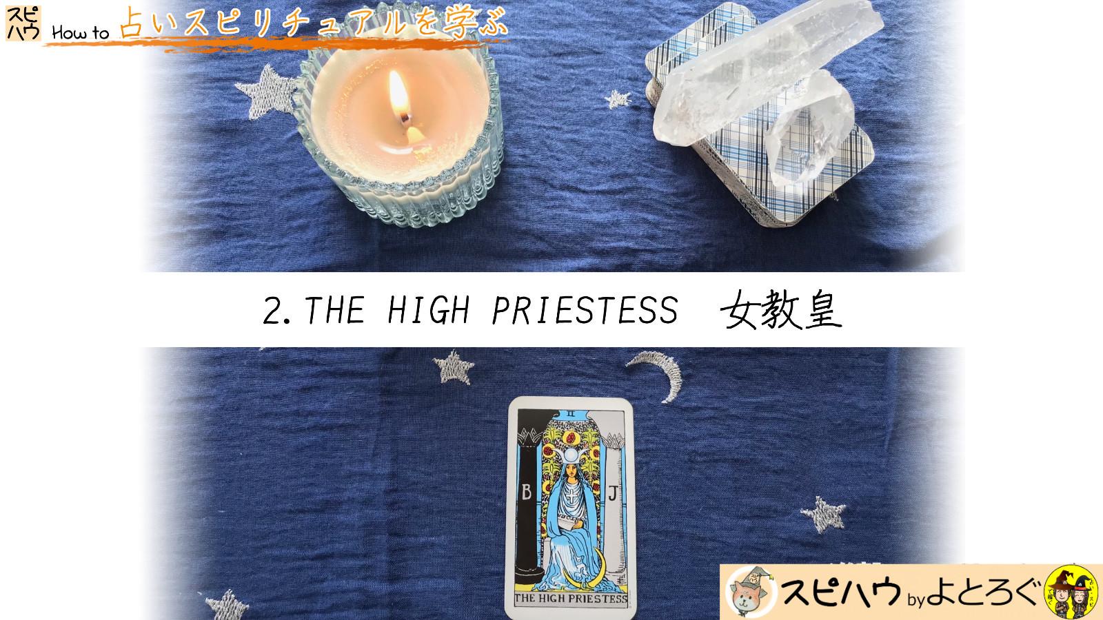 宇宙の真理は簡単には渡さない! 2.THE HIGH PRIESTESS 女教皇のカード画像