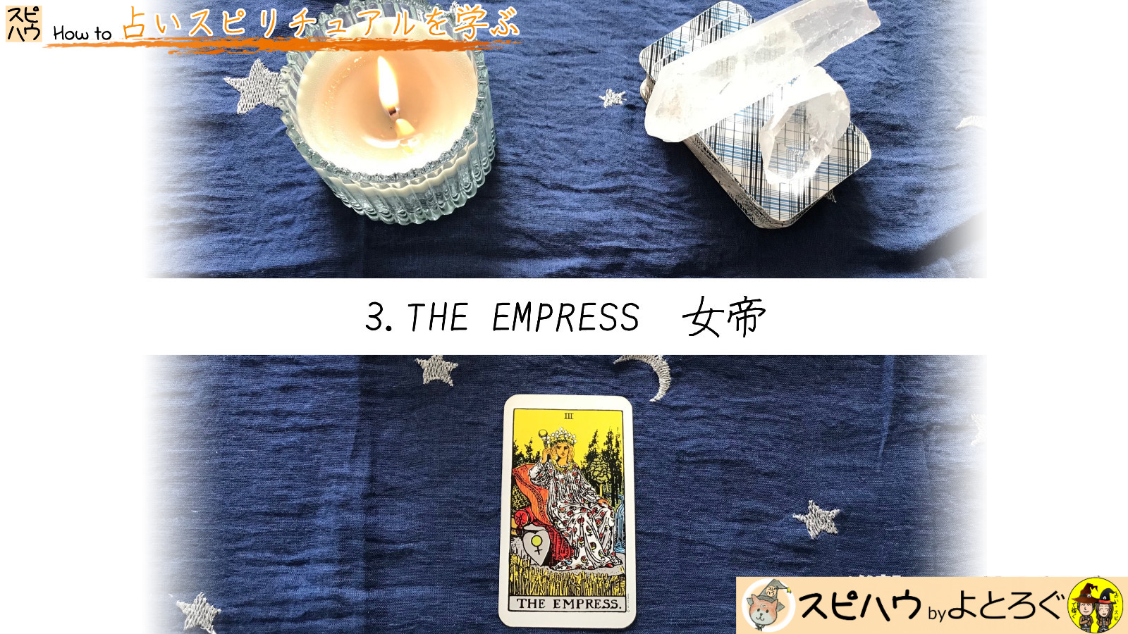 生きる喜びを教えてくれる 3.THE EMPRESS 女帝のカード画像