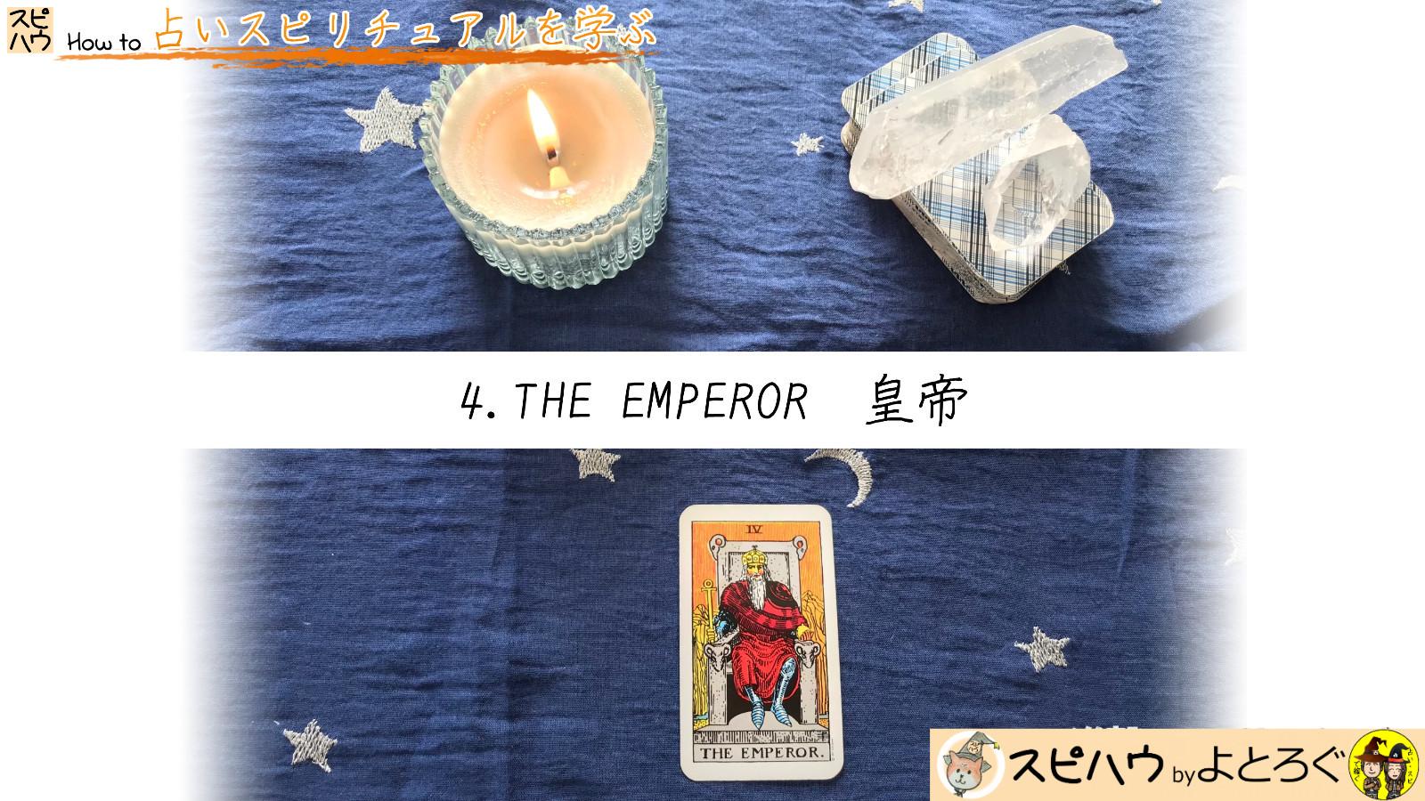 やるからにはトップを目指せ! 4.THE EMPEROR 皇帝のカード画像