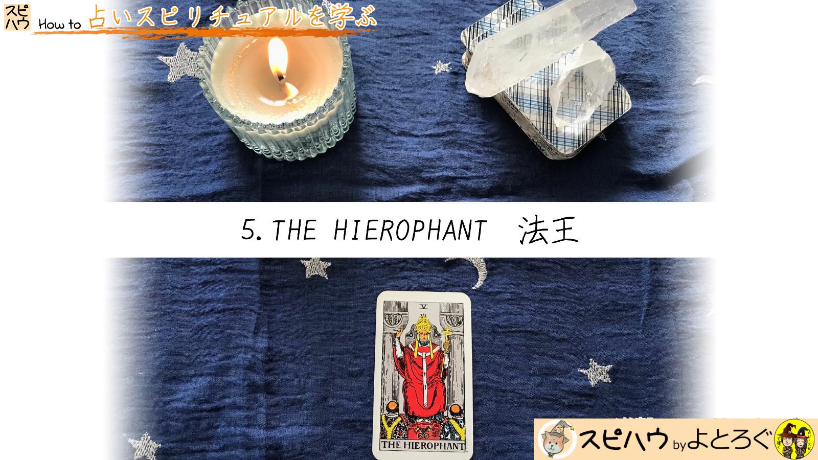 リーダーからメンターへの成長 5.法王 THE HIEROPHANT のカード画像