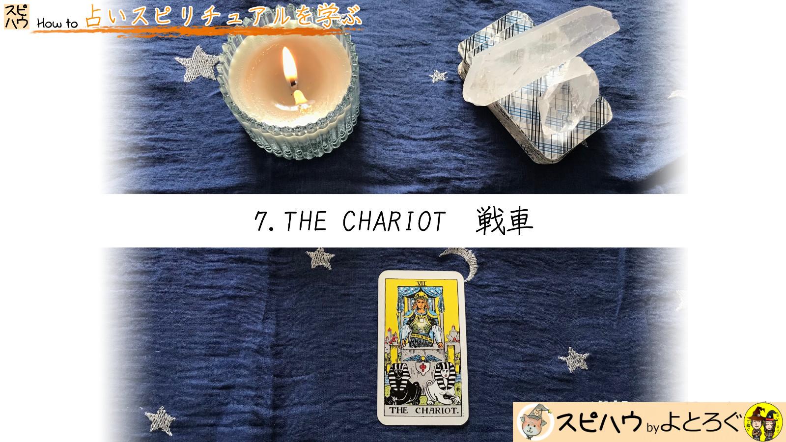 勝負の行方は自分次第 7.戦車 THE CHARIOTのカード画像