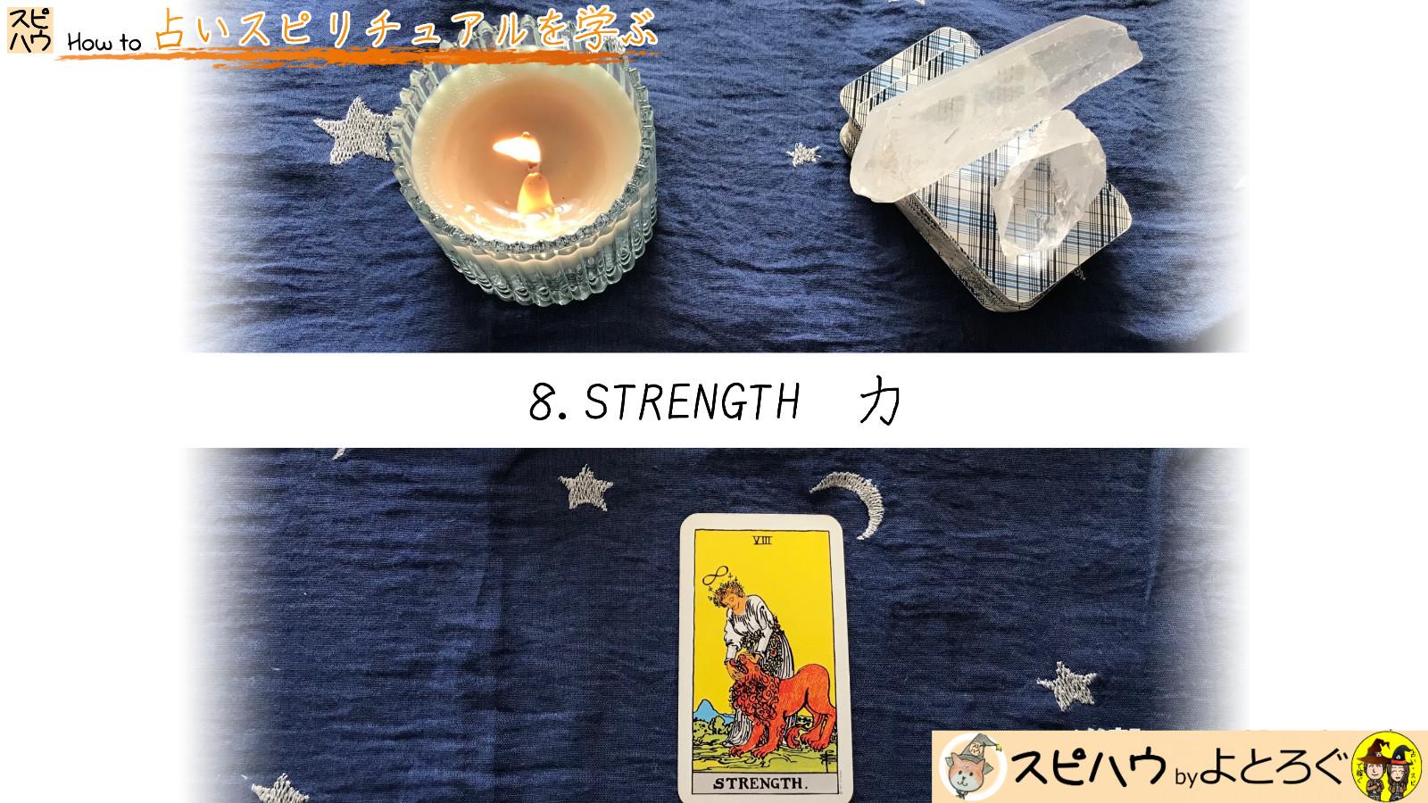 本当の強さとは、自分の弱さを認めること。 8.力 STRENGTHのカード画像