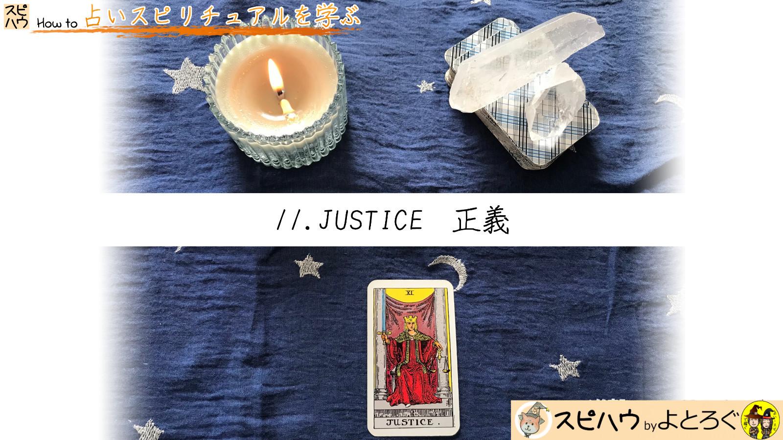 いったん、心を鎮めよう 11.正義 JUSTICEのカード画像