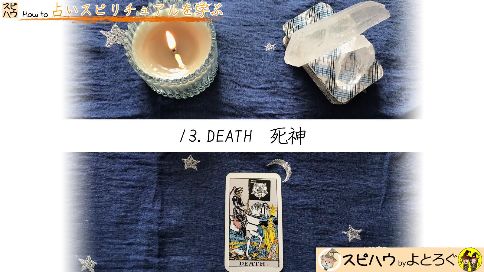 """""""死""""は新しい始まり 13.死神 DEATHのカード画像"""